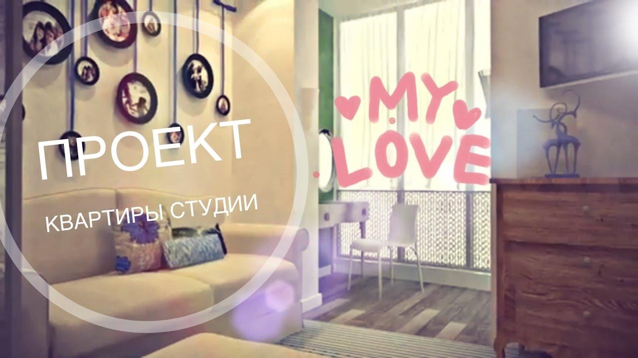 Проект Квартиры с Авторским Дизйном. Интересная|дизайн прямоугольной комнаты девушки