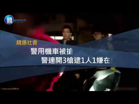 鏡週刊 鏡爆社會》警用機車被搶走 警連開3槍逮1人1嫌在逃中