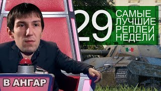 Самые Лучшие Реплеи Недели. Выпуск #29