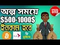 Bituro App - Earn Money From Bituro App Very Easily 2018 perday 20$ income