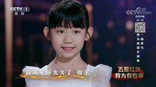 [2019开学第一课]两岸学生代表共同演绎歌曲《七子之歌》| CCTV