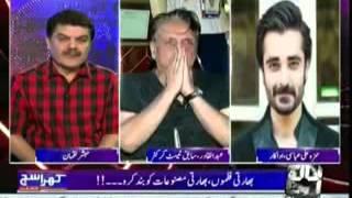 Extremely Vulgar Talk By Guest on Khara Sach Program