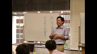 2018年9月時事解説 時局分析 藤原直哉理事長 第35回NSP時局ならびに日本再生戦略講演会