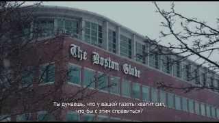Трейлер фильма «В центре внимания» 2015 с русскими субтитрами