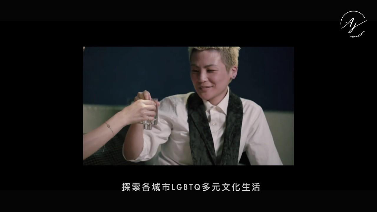 【AJ遊記 AJ adventure】#03-台北大安區