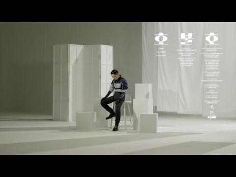 우원재 (Woo) - '호불호 (Feat. 기리보이) (Prod. By