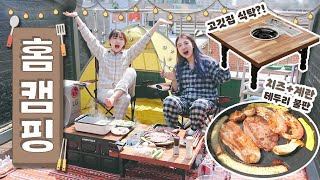 "[TheLifeofSerim] NeverLeavetheHouse.avi_ ""Rooftop Terrace""Tent⛺️Home Camping🍳(BBQ table)/Beef&Pork"