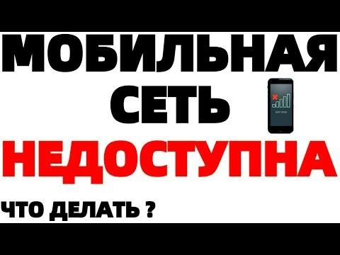 Мобильная сеть недоступна при звонке что делать ?