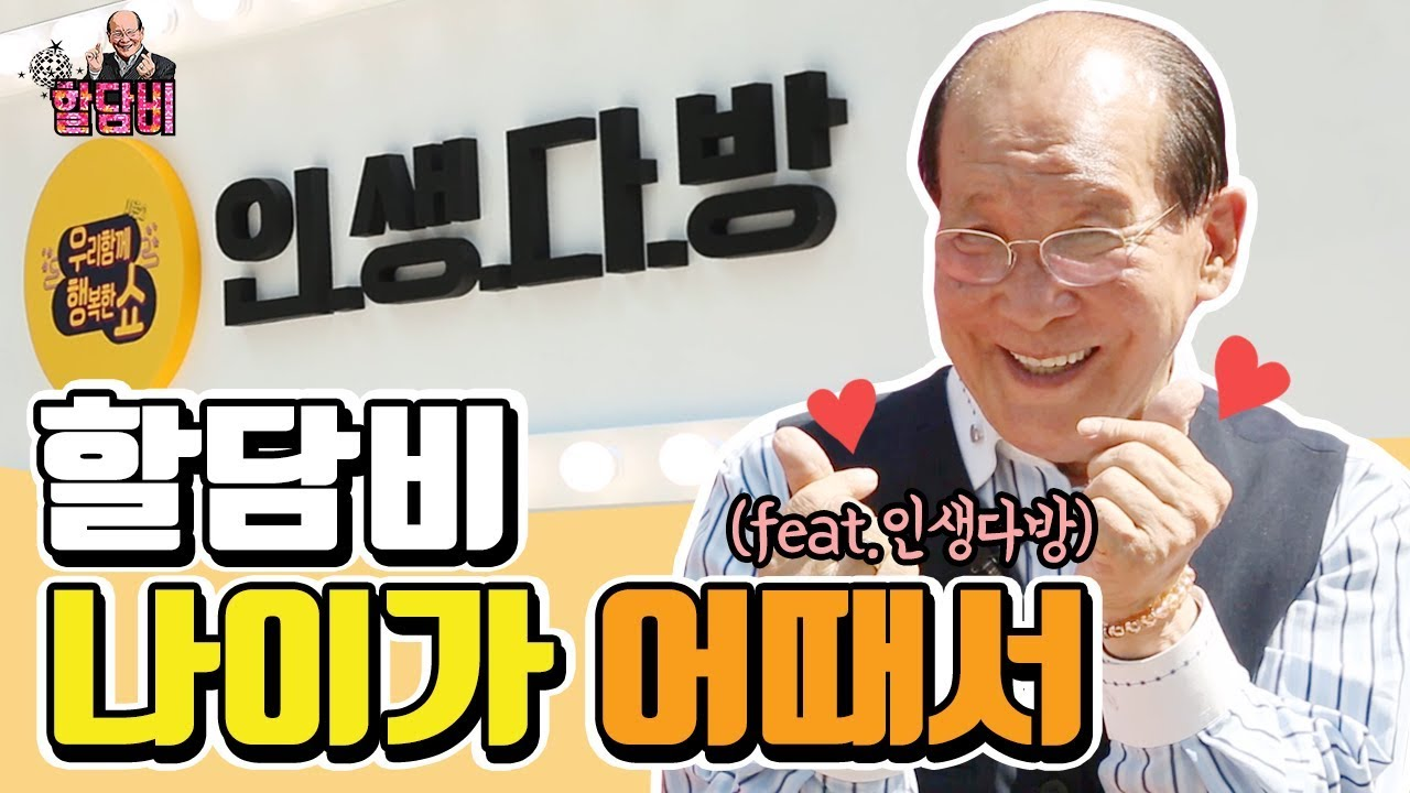 [할담비공식채널] 할담비 나이가 어때서 / 인생다방 / 2019 우리함께 행복한 쇼2