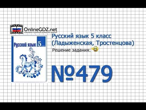 Задание № 479 — Русский язык 5 класс (Ладыженская, Тростенцова)