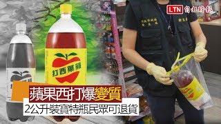 蘋果西打2公升裝寶特瓶部分不良品 大飲:只要有憑據皆可換貨