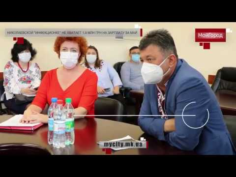 Moy gorod: Николаевской инфекционке не хватает 1,9 млн грн на зарплату за май