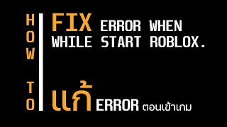 How to fix error occurred while starting Roblox Roblox [tutorial]