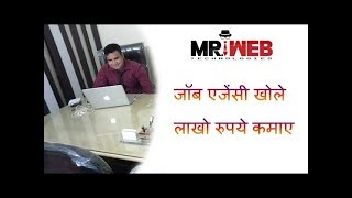 How to start recruitment company india | series 3 | Hindi