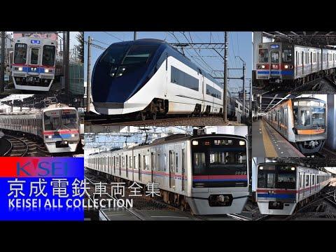 大手私鉄車両図鑑Vol.08 京成電鉄車両全集 ~KEISEI ALL COLLECTION~