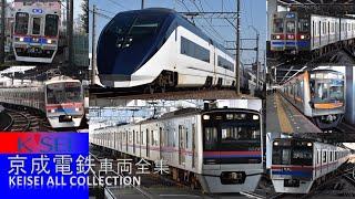 成田空港アクセスの拡充が進む 京成電鉄車両全集 ~KEISEI ALL COLLECTION~