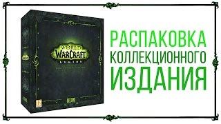 Распаковка World of Warcraft Legion Коллекционное Издание(Распаковка World of Warcraft Legion Варкрафт Легион Коллекционное Издание Книга артбук Варкрафт Легион http://goo.gl/QcLI1a..., 2016-08-30T16:00:06.000Z)