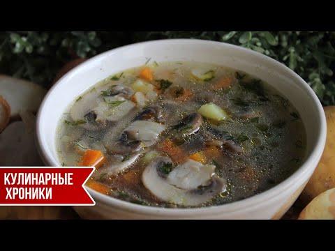 Первое от Всего Сердца! Грибной Суп! Вкусные Рецепты от Боди