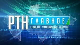 Выпуск новостей Алау 16.01.18 - часть 1