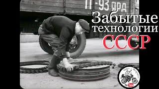 Забытые технологии СССР замена протектора