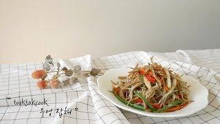 건강하고 맛있는 웰빙 요리 ' 우엉 잡채 ' 만들기