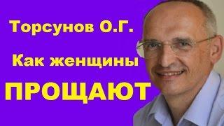 Торсунов О.Г. Как женщины ПРОЩАЮТ. Владивосток 26.10.2016
