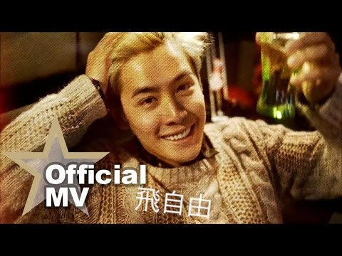 [獨家首播] 李逸朗 Don Li - 流菲飛 Official MV - 官方完整版