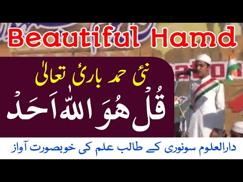 #DawatMedia: Very Emotional Hamd (Qul ho Wallahu Ahad) By Student Of #Darul_Uloom_Sonori