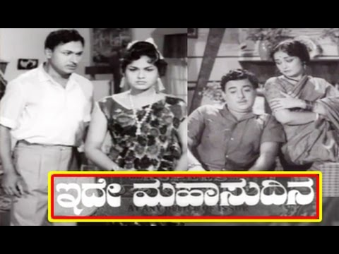 Ide Mahasudina || Kannada Full Length Movie