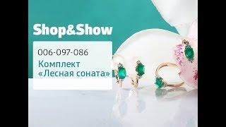 Комплект «Лесная соната» 3 в 1. «Shop and Show» (украшения)