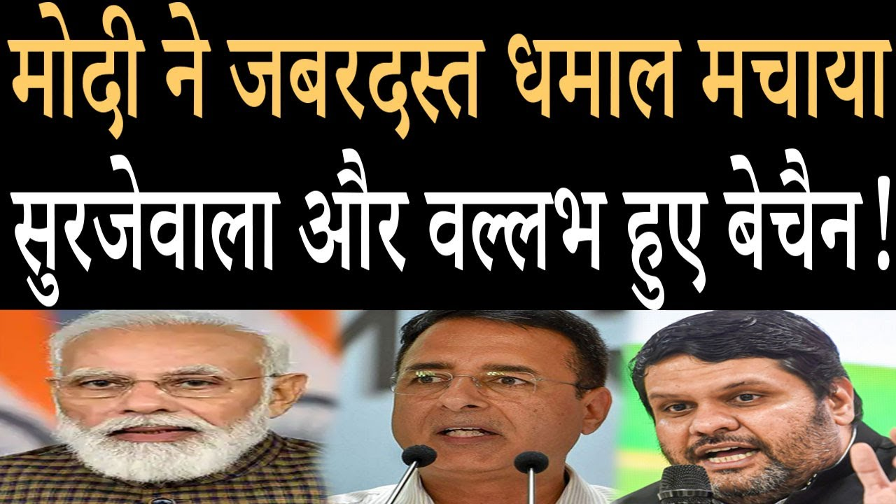 Why Randeep Singh Surjewala and Gourav Vallabh are so tensed of PM Modi?