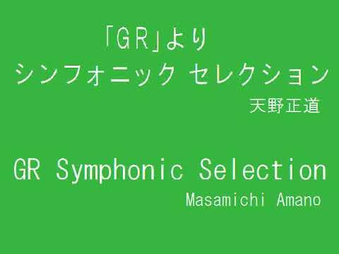 【吹奏楽】「GR」より シンフォニック・セレクション(中編成版) / GR SYMPHONIC SELECTION