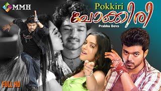 Malayalam  dubbed movie | POKKIRI | |entertainer action cinema |  Vijay | Prakashraj others |