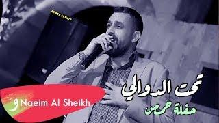 Naeim Alsheikh - Taht Aldawali - Homs نعيم الشيخ - تحت الدوالي = حفلة حمص