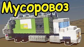 Как построить МУСОРОВОЗ в майнкрафт - Minecraft