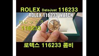 Rolex Datejust 116233,로렉스 1162…
