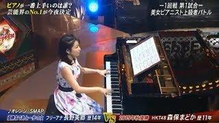 女子アナ 長野美郷  『オレンジ』  ピアノ解析 TEPPEN 2017 秋 長野美郷 検索動画 28