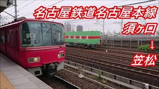 【前面展望】名古屋鉄道名古屋本線須ヶ口~笠松