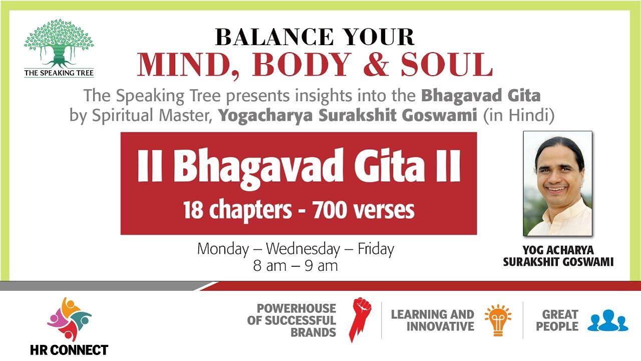 Bhagavad Gita Hindi Episode 171 Chapter 18, Verse 11-13 By Yogacharya Surakshit Goswami