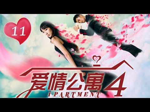 【愛情公寓四】 iPartment 4 第11集 土豪我們做朋友