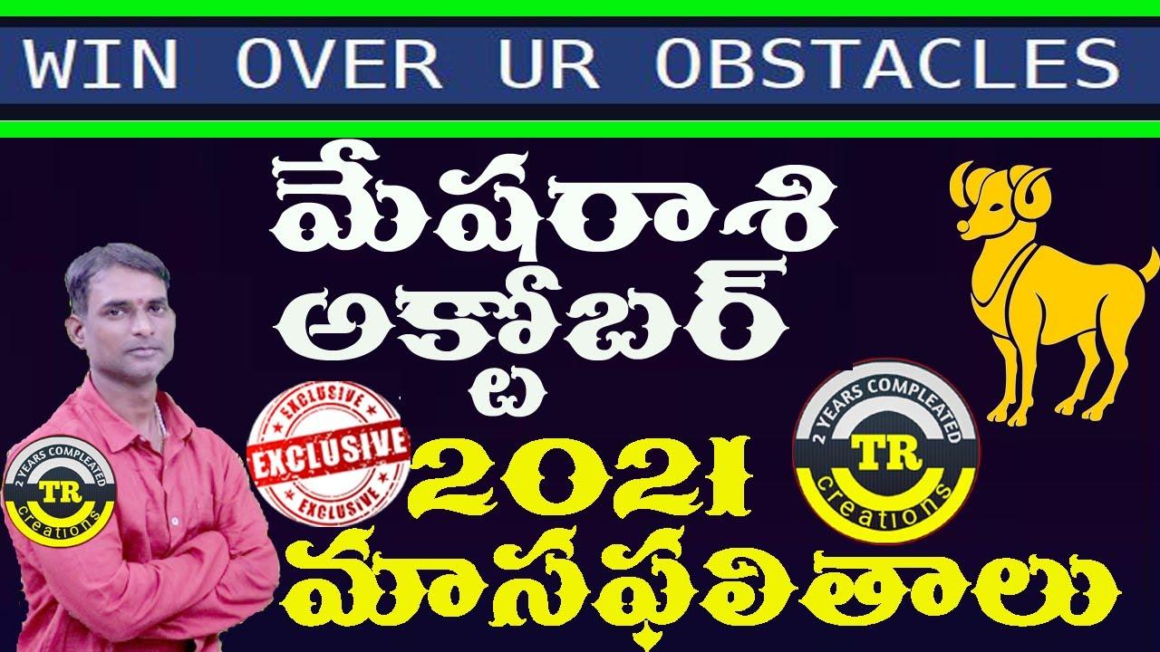 Download మేషరాశి అక్టోబర్ 2021 మాసఫలితాలు    MESHA RASI OCTOBER 2021 MONTHLY PREDICTIONS    TR CREATIONS   