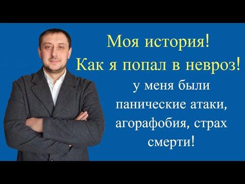 NET NEVROZA  Моя история!!! ВСД, ПАНИЧЕСКИЕ АТАКИ, АГОРАФОБИЯ, СТРАХ СМЕРТИ!!!