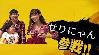 スマブラSP参戦!ニューハーフセクシー女優の橘芹那さんとゲームについてトーク。 いいねとチャンネル登録お願いします   ...