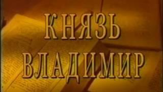 Святой  князь Владимир.  Православный сериал фильмов - рассказов о подвижниках Православной Церкви.