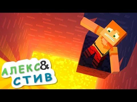 💀СТИВ ЧУТЬ НЕ УБИЛ АЛЕКС?!|Жизнь в Minecraft Алекс и Стива|Minecraft Анимация