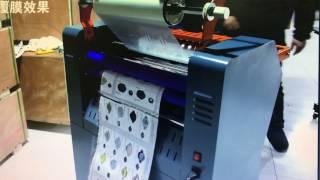 FM C hot and cold roll laminator Laminating Machine