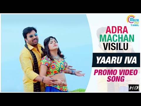 Adra Machan Visilu || Yaaru Iva (Promo) Video Song | Shiva, Naina Sarwar