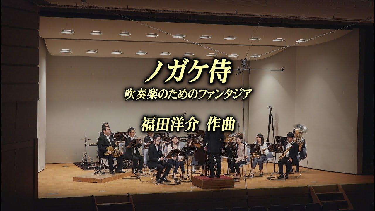 【小編成】ノガケ侍~吹奏楽のためのファンタジア~/福田洋介作曲