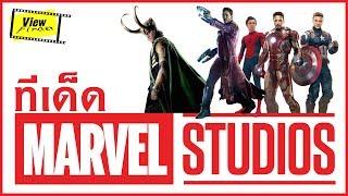 อาวุธลับทีเด็ด Marvel Studio