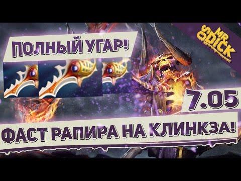 видео: ФАСТ РАПИРА И САМАЯ УГАРНАЯ КАТКА НА КЛИНКЗЕ | clinkz dota 2